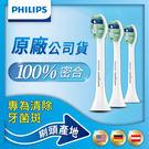 HX9023/05 飛利浦-清除牙菌斑刷頭(3入)
