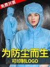 防塵服 防塵服防靜電女無塵套裝分體工作藍色男噴漆工業粉塵防護服裝白色 薇薇