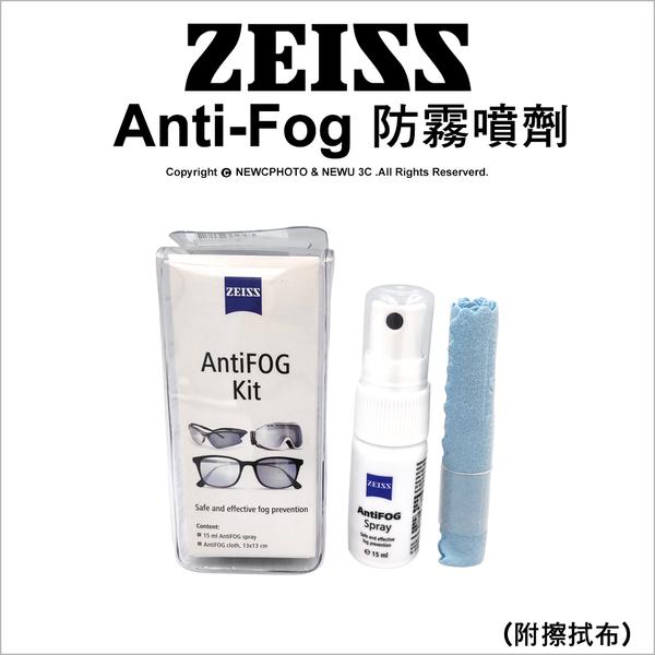 蔡司 Anti-Fog 防霧噴劑 附擦拭布 鏡片 鏡頭 眼鏡 防起霧【可刷卡】薪創