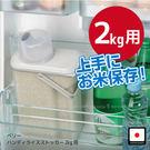日本製 PEARL METAL 提把式儲米罐/米箱 2kg 2.5公升 (附量杯)