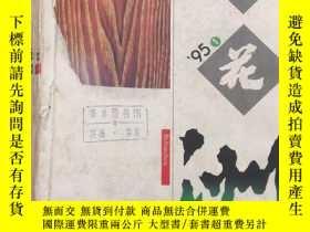二手書博民逛書店百花洲1995罕見1-3合售Y314621 出版1995