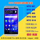 88柑仔店~~HTC手機鋼化玻璃膜ONE M7/M8/M9 816/820/E8鋼化膜弧邊貼膜