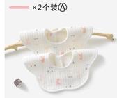 口水巾  新生嬰兒純棉圍嘴360度可旋轉加厚秋冬圍兜防吐奶圓形口水巾