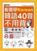 看圖學韓語40音不用背:變音規則一看就懂,多種韓文書寫體練出你的專屬風格