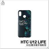 HTC U12 Life 3D立體浮雕 手機殼 保護殼 手機套 軟殼 小狗小貓花超人隊長 彩繪 防摔 保護套