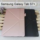 【Dapad】大字立架皮套 Samsung Galaxy Tab S7+ (12.4吋) T970 平板