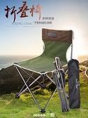 【現貨】 戶外折疊椅便攜釣魚凳子旅行排隊馬紮小椅子沙灘露營美術生寫生椅 快速出貨