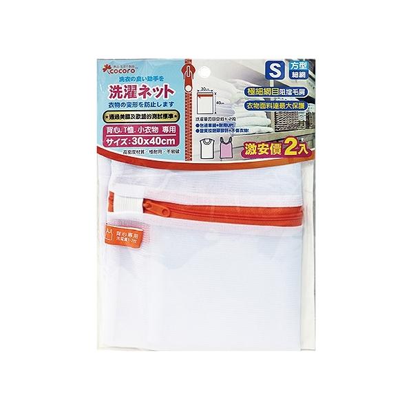 COCORO 樂品 細網洗衣袋(2入) S【小三美日】