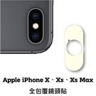 Apple iPhone X 玻璃鏡頭貼 鏡頭保護貼