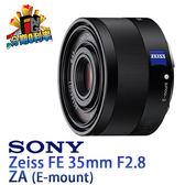 【24期0利率】平輸貨 SONY Zeiss FE 35mm F2.8 ZA 保固一年 W