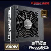 新竹【超人3C】保銳 ENERMAX 銅牌 500W 電源供應器 超靜銅魔 ERB500AWT