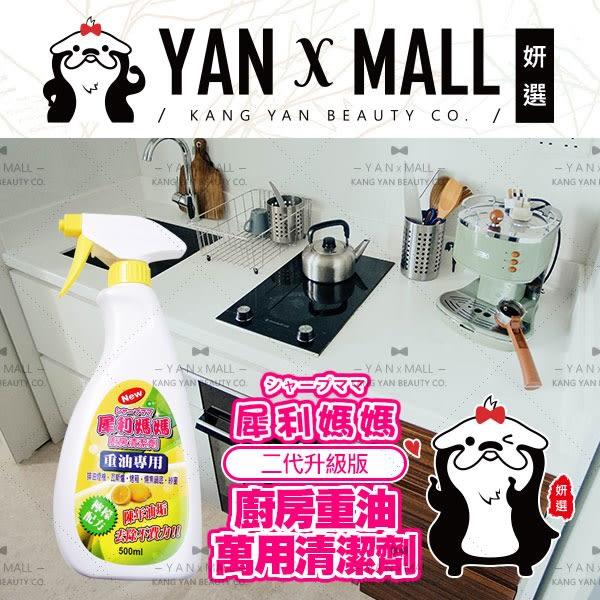 【妍選】二代升級版 犀利媽媽廚房重油萬用清潔劑 (500ml/瓶)