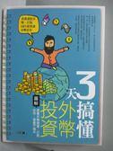 【書寶二手書T8/投資_WFK】3天搞懂外幣投資-跟著外幣致富,打敗定存,資產不縮水_梁亦鴻