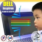 【Ezstick抗藍光】DELL Inspiron 15 5570 P75F 防藍光護眼螢幕貼 (可選鏡面或霧面)