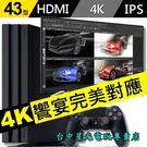 【PS4主機 PRO + 4K螢幕】 7...