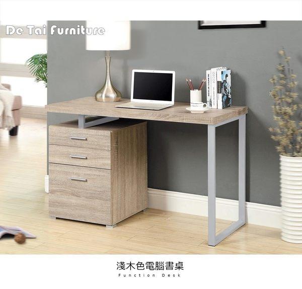 【德泰傢俱工廠】康迪仕摩登電腦書桌淺木色A003-262-3