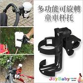 嬰兒車奶瓶架水壺架水杯架自行車可用-JoyBaby
