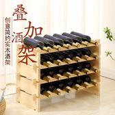定制紅酒架實木酒架木制葡萄酒架時尚木質創意酒架可疊加酒架jy【全館免運八八折鉅惠】