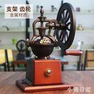 復古咖啡豆研磨機 手搖磨豆機手動咖啡磨粉器 家用手工鑄鐵大轉輪 aj8858『小美日記』
