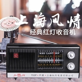 老式上海紅燈753F老人台式復古調頻中波調幅半導體仿古收藏 生活樂事館