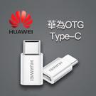 HUAWEI 華為 Type-C 轉接頭 Micro USB 轉 TypeC 充電線/傳輸線轉接器