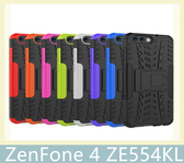 華碩 ASUS ZenFone 4 (ZE554KL) 輪胎紋殼 保護殼 全包 防摔 支架 防滑 耐撞 手機殼 保護套 軟硬殼