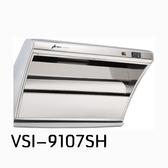 【歐雅系統家具】豪山 HOSUN VSI-9107SH 直吸式熱電流自動除油煙機-90CM