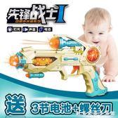 兒童電動玩具槍仿真聲光男孩震動玩具手槍小孩寶寶禮物2-3-5-6歲 創意家居生活館