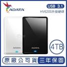 ADATA 4TB 2.5吋外接式硬碟 ...