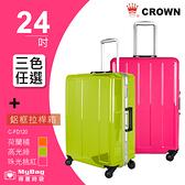 CROWN 皇冠 行李箱 24吋 鋁框拉桿箱 多段式拉桿設計 皇冠製造 C-FD120 得意時袋