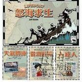 怒海求生救生艇驚濤駭浪中文版含全套8人3擴展 桌游卡牌 自由角落
