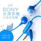 【附原廠替換耳塞】SONY 水滴耳機 入耳式 線控 【保固一年】
