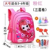 小學生書包6-12歲 幼兒園1-3-6一年級女孩可愛公主兒童雙肩包減負 美眉新品