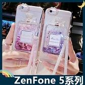 ASUS ZenFone 5 5Z 5Q 水鑽香水瓶保護套 軟殼 附水晶掛繩 閃亮貼鑽 流沙全包款 矽膠套 手機套 手機殼