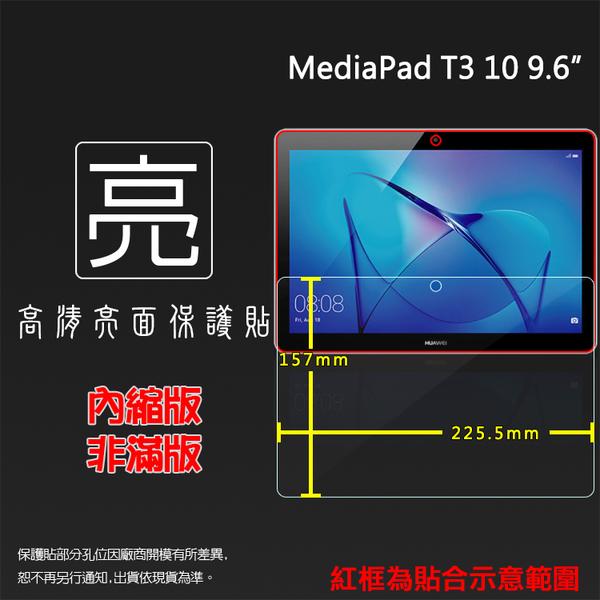 ◇亮面螢幕保護貼 華為 HUAWEI MediaPad T3 10 AGS-L03 9.6吋 平板保護貼 軟性 亮貼 亮面貼 保護膜