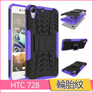車輪紋 HTC Desire 728 手機殼 輪胎紋 htc 728 保護套 炫紋套 全包 防摔 支架 外殼 硬殼  球形紋 盔甲