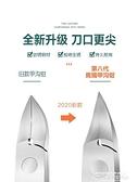 指甲剪甲溝專用指甲剪刀套裝單個剪厚腳趾甲剪修腳神器嵌甲鉗灰鷹嘴鉗炎 萊俐亞