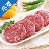 日本冷凍和牛漢堡排250G/盒【愛買冷凍】