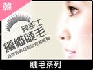 【純手工製假睫毛韓國製】勾勒出美麗動人的雙眸(1盒10對入)