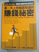 【書寶二手書T8/投資_IIL】第一天上班就該知道的賺錢祕密_張秀滿;詹益豐