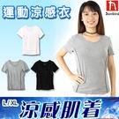 女 運動短袖涼感衣 天絲棉 冰涼纖維 涼感肌著 吸濕排汗 天堂鳥 Sunbird