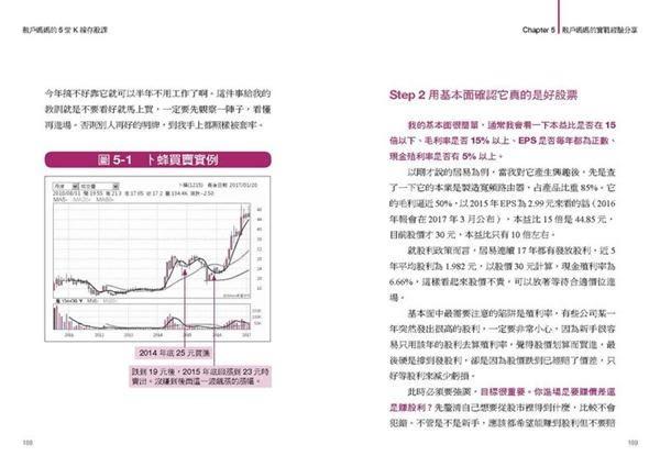 散戶媽媽的5堂K線存股課:一出手10%獲利,就算下跌也能保本