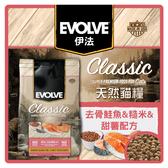 【力奇】Evolve 伊法 天然貓糧-去骨鮭魚,糙米&甜薯配方 2.75LB-粉 超取限3包 (A002H23)