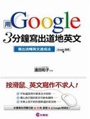 (二手書)用Google 3分鐘寫出道地英文:寫出流暢英文速成法
