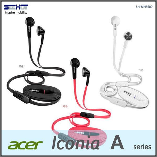 ◆嘻哈部落 SH-MHS600 通用型 立體聲有線耳機/麥克風/Acer Iconia A1-830/Iconia A1-810
