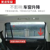 遮陽擋 汽車遮陽擋車用吸盤式遮陽簾車窗防曬隔熱側擋 側窗遮光網紗掛簾 風馳