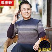 爸爸秋裝中年40-50歲加絨加厚毛衣男秋冬款針織衫中老年男裝上衣