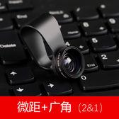 廣角手機鏡頭微距攝像頭通用單反高清外置自拍照相神器補光燈 熊貓本