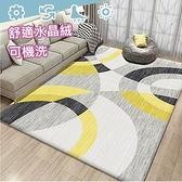 【三房兩廳】生活簡單快樂水晶絨加大地毯140x200cm(多款任選)抽之藝術
