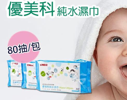 優美科 抽取式濕紙巾 80抽/包 台灣製造 台農濕巾 (OS小舖)